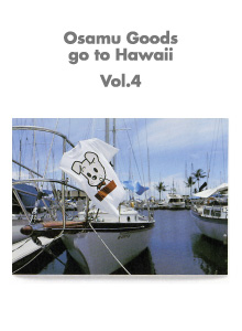 Osamu Goods go to Hawaii Vol.4
